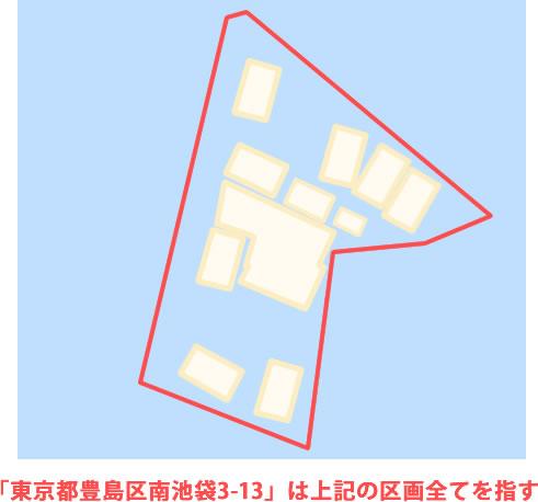 東京都豊島区南池袋3-13